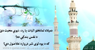 میلاد نبي اکرم ص
