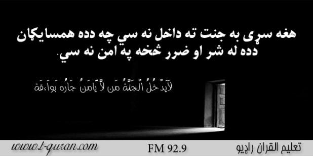 هغه سړی به جنت ته داخل نه شی چه دده همسايګان دده له شر او ضرر نه په امن نه شی.