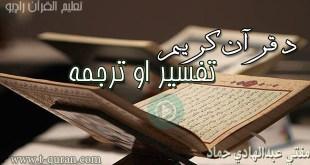 سورة الحجر (۲۵ – ۱۰)