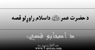 د حضرت عمر (رض)  داسلام راوړلو قصه