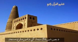 د چین شین بانګ سیمه کي د امین مناري مسجد!