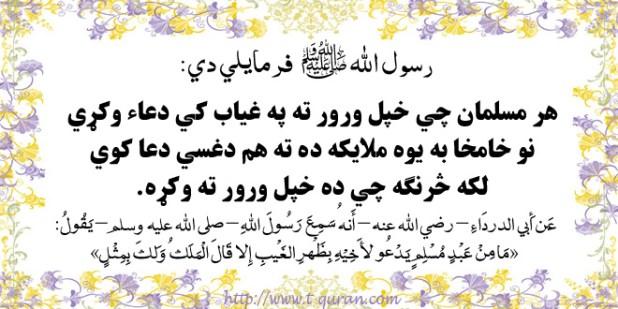 مسلمان ورور ته دعاء په اصل کي ځانته دعا ده!(۱۴)