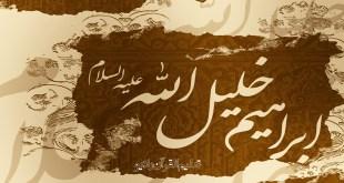 د حضرت ابراهيم عليه السلام ژوند لیک