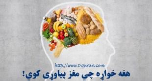 هغه خواړه چي مغز پیاوړی کوي