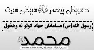 رسول الله(ص) مسلمانان جهاد کولو ته وهڅول