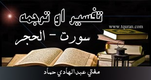 سورة الحجر (۹۹ – ۸۰)