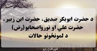 د حضرت ابوبکر صديق، حضرت ابن زبير، حضرت علي او نورواصحابو(رض) د لمونځونو حالات