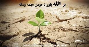 پر الله باور د مومن مهمه وسله