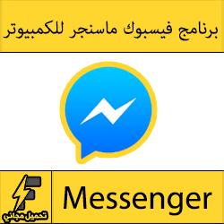 تحميل فيس بوك عربي للكمبيوتر والاندرويد مجانا Facebook Download