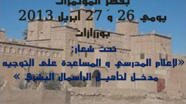 الدورة 13 لملتقى التوجيه المدرسي و الجامعي و المهني بورزازات