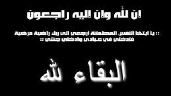 والدة الأستاذ الحسين وبا في ذمة الله