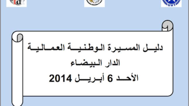دليل المسيرة الوطنية ليوم 6 أبريل 2014