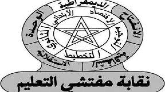 الملف المطلبي لهيأة التفتيش بمديرية تنغير..