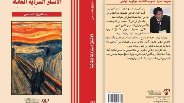 الناقد عبد الرزاق المصباحي يصدر عنوانا جديدا في النقد الأدبي