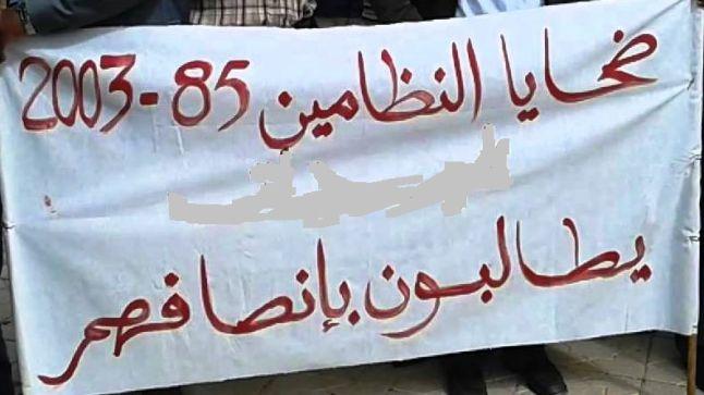 بلاغ ست نقابات بشأن ملف ضحايا النظامين الأساسيين بعد حوارها مع الوزارة
