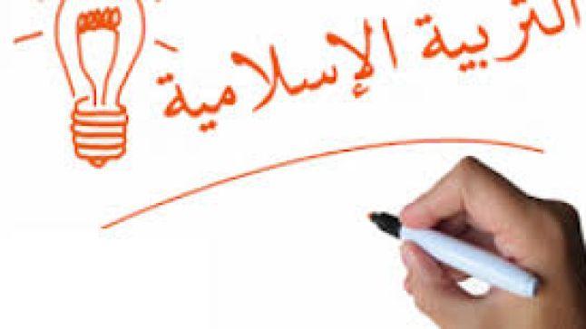"""مدرسو الفلسفة يُحذِّرون من كتب مدرسية لمادة التربية الإسلامية تدعو للتطرف ويصفونها ب"""" المتزمتة """""""