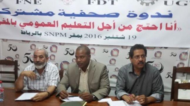 النقابات التعليمية تدعو إلى اعتصامات خلال شهر مارس وإضراب وطني يوم 23 مارس 2017 من أجل حوار قطاعي جاد يُفضي إلى حلول للمشاكل