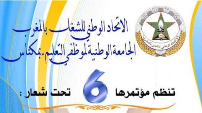 الجامعة الوطنية لموظفي التعليم بمكناس تعقد مؤتمرها الإقليمي السادس