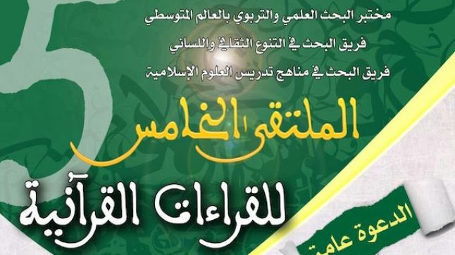 المركز الجهوي لمهن التربية والتكوين فاس مكناس ينظم النسخة الخامسة لملتقى القراءات القرآنية