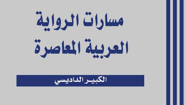 حرب الخليج الثانية دفعت الرواية باتجاه الغرائبية ج1..