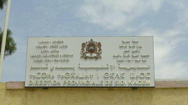 سيدي قاسم : موظفو المديرية الإقليمية لوزارة التربية الوطنية  يشتغلون في ظروف مقلقة للغاية