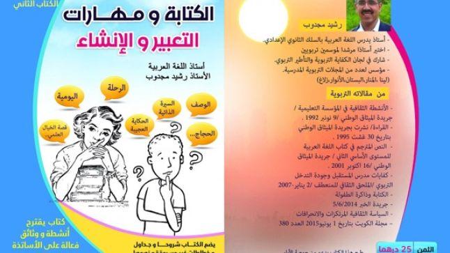كتاب صدر: الكتابة ومهارات التعبير والإنشاء..