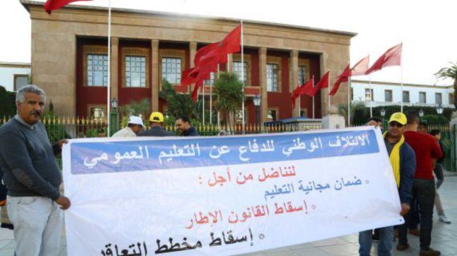 احتجاج أمام البرلمان ضد القانون الإطار