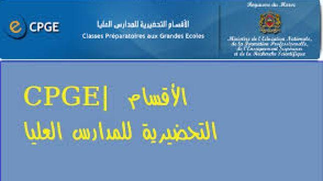 الالتحاق بالأقسام التحضيرية برسم الموسم 2019-2020