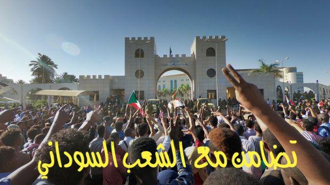 الجامعة الوطنية للتعليم التوجه الديمقراطي FNE تتضامن مع نضالات الشعب السوداني وقواه الحية