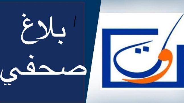 بلاغ صحفي: الأحد 23 يونيو موعد الإعلان عن نتائج الباك 2019