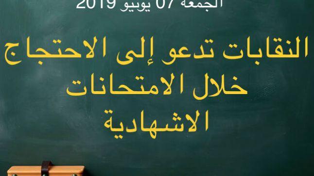 النقابات التعليمية الخمس تدعو إلى الاحتجاج خلال الامتحانات الإشهادية