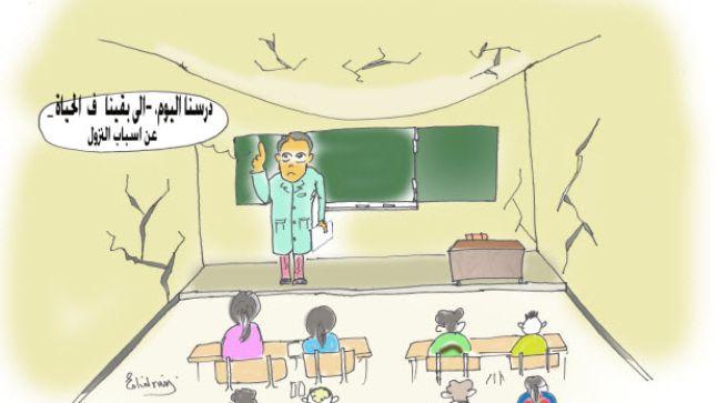 ظاهرة انهيار الحجرات الدراسية