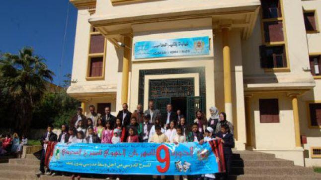 أكاديمية مكناس تافيلالت: المهرجان الجهوي للمسرح المدرسي في دورته التاسعة