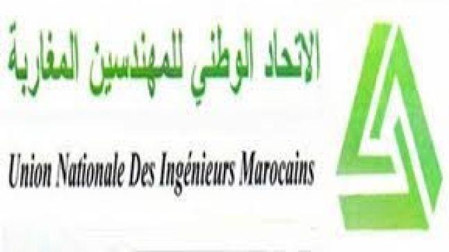 الإتحاد الوطني للمهندسين المغاربة يعلن تضامنه مع المهندس أحمد السملالي الإطار بنيابة التعليم بتاونات