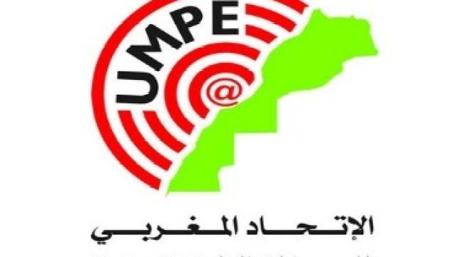 الاتحاد المغربي للصحافة الإلكترونية ينظم وقفة احتجاجية أمام مبنى البرلمان