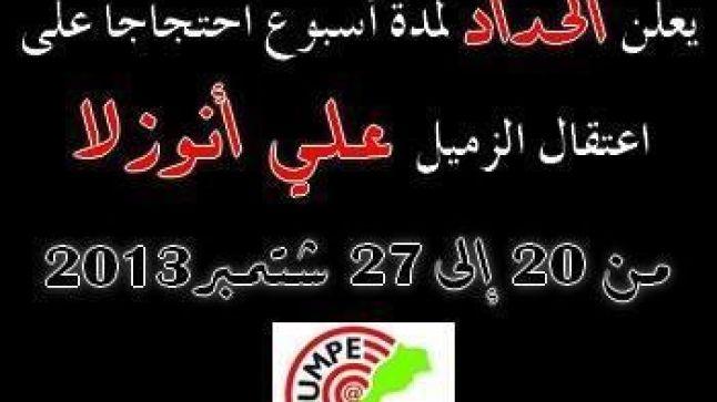 الاتحاد المغربي للصحافة الإلكترونية يعلن الحداد على اعتقال الصحفي علي أنوزلا