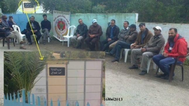 اعتصام إنذاري و مطالب لإيفاد لجنة الى مدرسة احمد الحجامي بتاونات