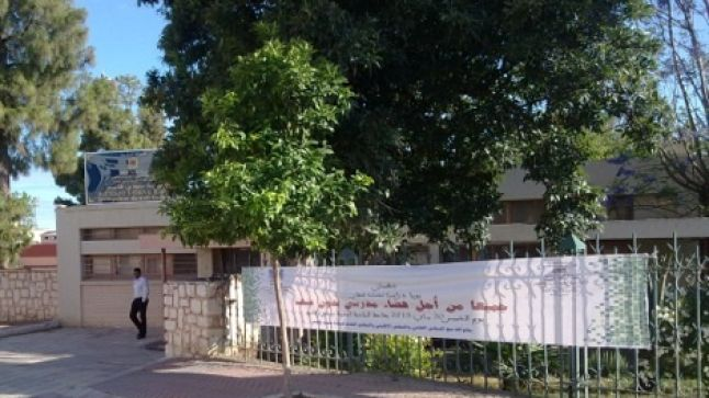 """سيدي قاسم : يوم دراسي تحت شعار : """" جميعا من أجل فضاء مدرسي بدون عنف """""""