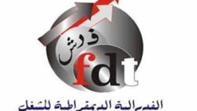 مراكش: بيان النقابة الوطنية للتعليم فدش حول امتحانات الباكلوريا