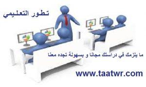 تطور التعليمي