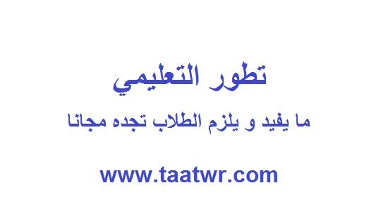 مجموعة اختبارات و كويزات جامعة طيبة الجزء الاول