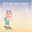 בני ברמן  - הקלטות מקוריות - 1962-1959