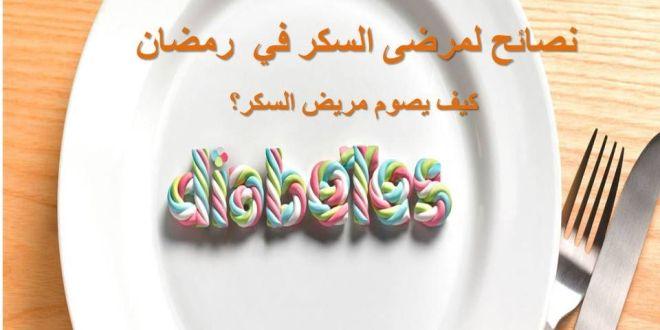 نتيجة بحث الصور عن مريض السكر في رمضان