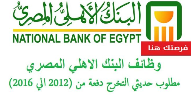 وظائف البنك الاهلى المصرى