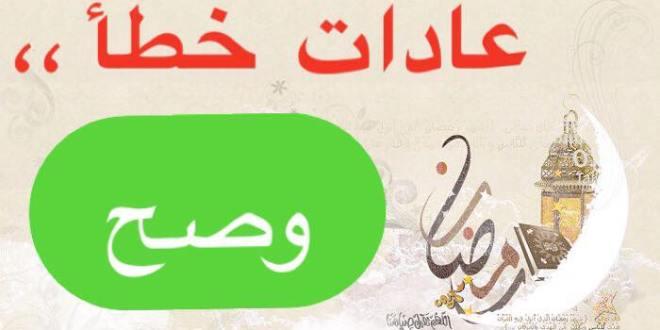 عادات صحية خطأ فى رمضان
