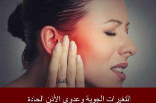 التغيرات الجوية وعدوي الأذن الحادة