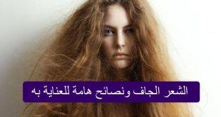 الشعر الجاف ونصائح هامة للعناية به و علاجه