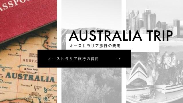 オーストラリア 旅費