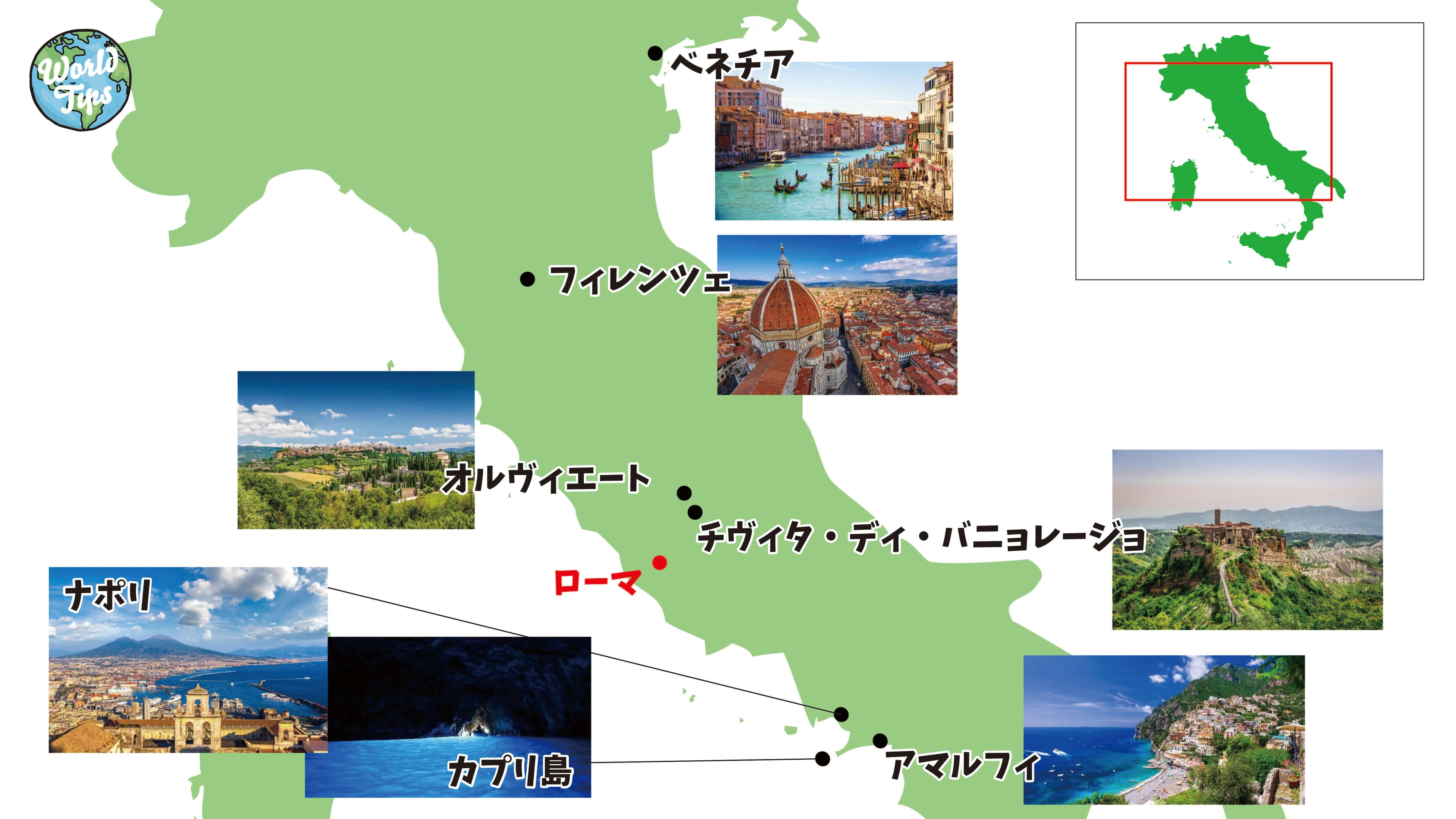 イタリア地図 WORLD TIPS