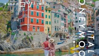イタリア ハネムーン